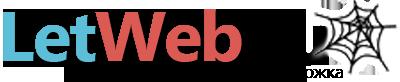 LetWeb.ru — Да будет Интернет!